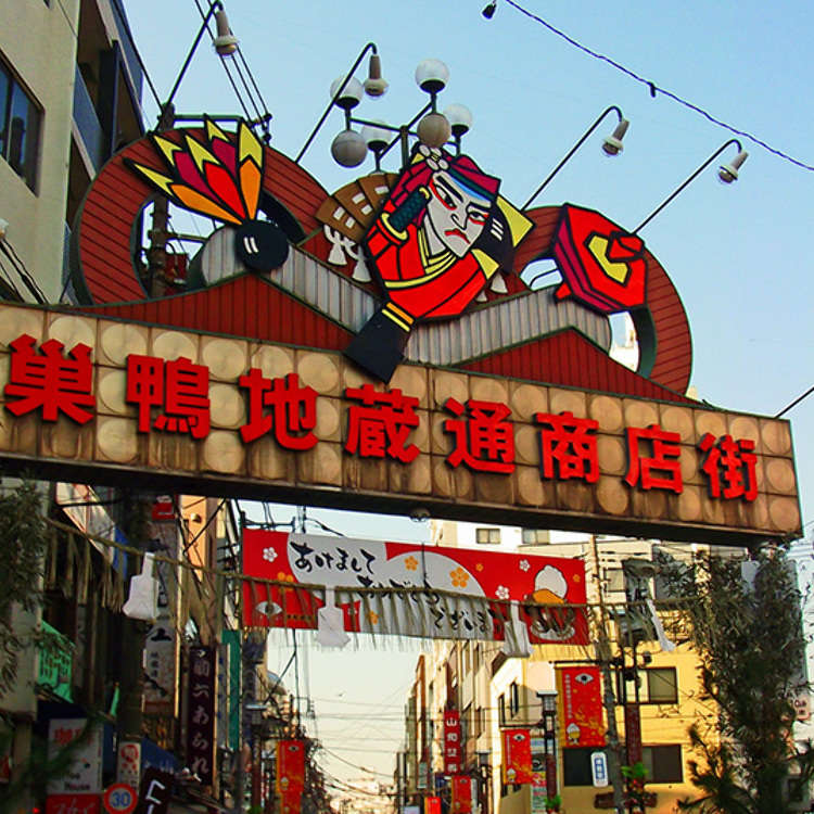 How did Sugamo come to be?
