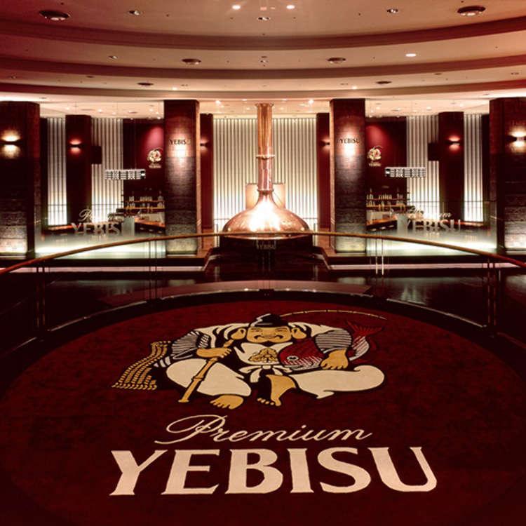 The Museum of Yebisu Beer