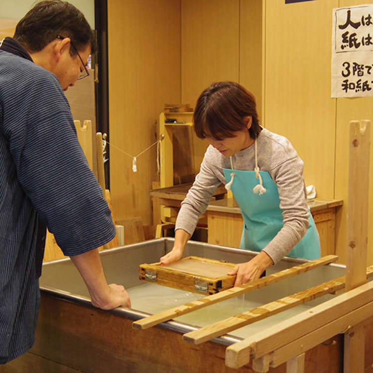 A Casual-Style Experience in Making Traditional Japanese Paper