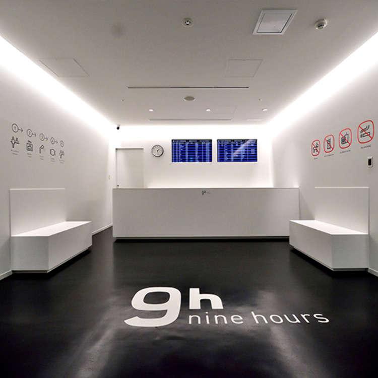 住宿设施【Nine Hours 成田机场】