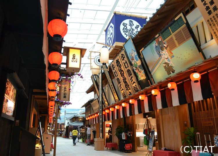 琳琅满目的餐饮店和特产店!