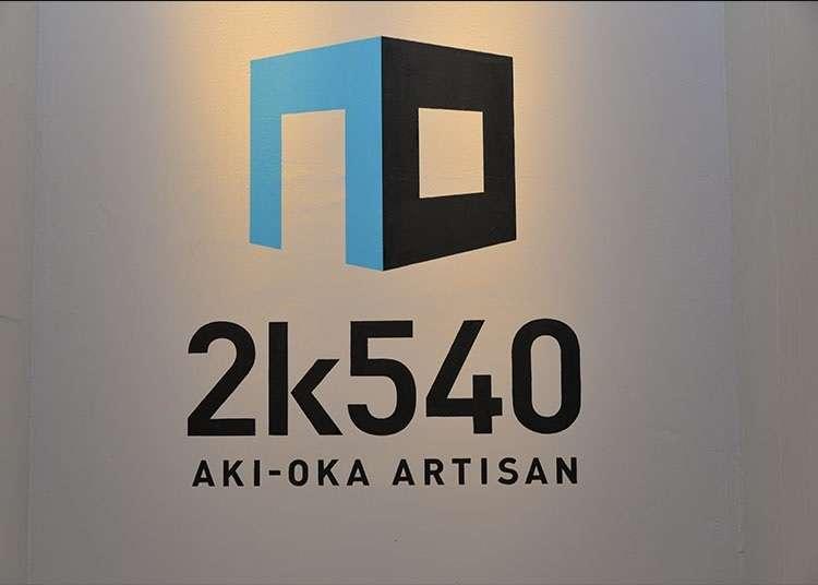 能体验全日本工匠手艺的绝佳场所