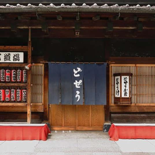 体验和食文化的4家东京老字号