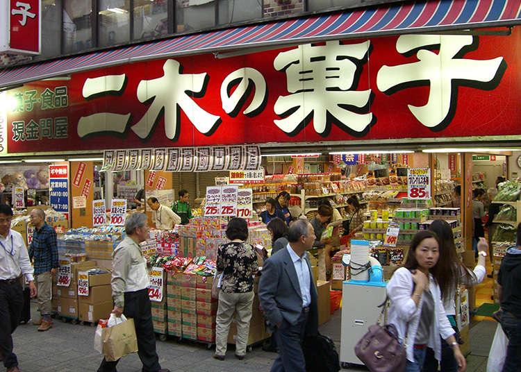 일본 과자(화과자)