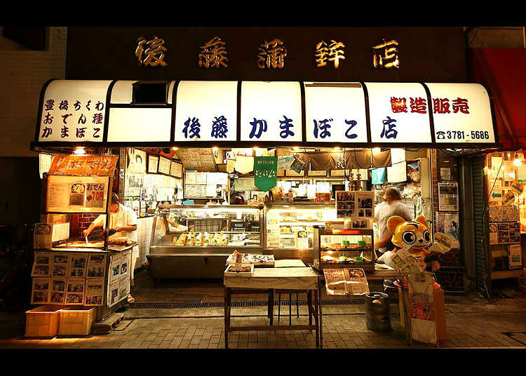 Get a variety of oden ingredients at Goto Kamaboko-ten (fish cake shop)
