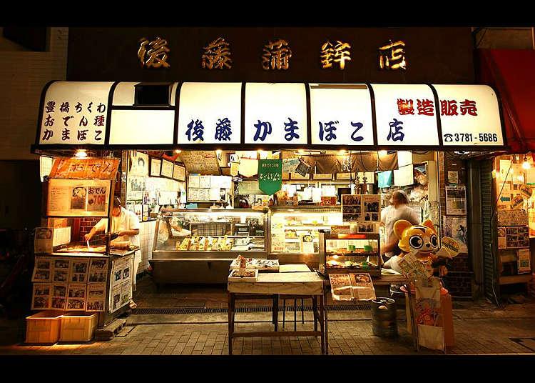 """""""后藤蒲鉾店""""的关东煮种类丰富"""