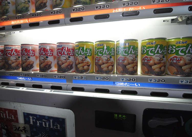 자동판매기에서 오뎅을 구입!