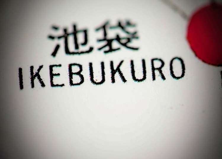 Here's how to enjoy your first sightseeing in Ikebukuro!