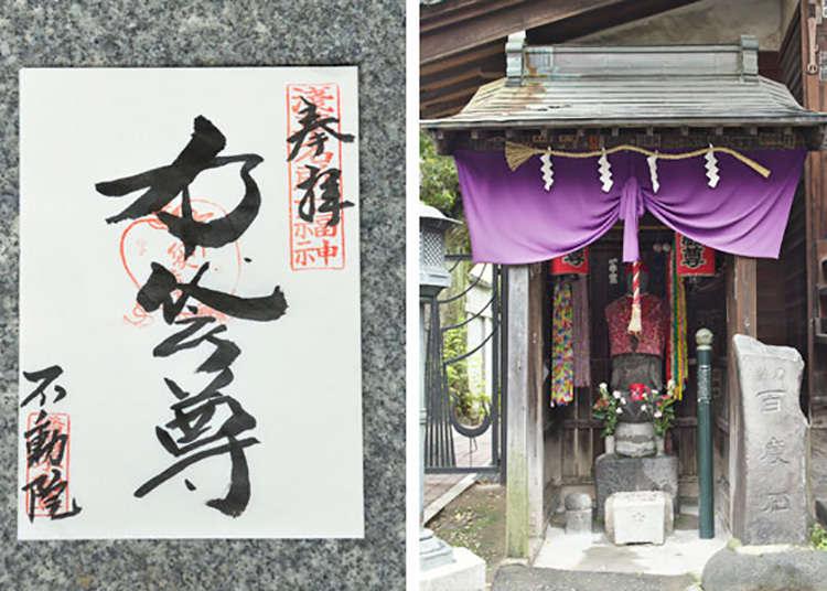 The Goshuin of Hashibaji-fudoin