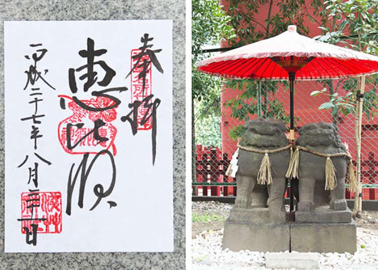 The Goshuin of Asakusa Shrine