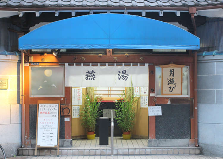 The spirit of Shita-machi (downtown)! Let's enjoy Tsubame-yu