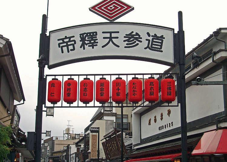 Walk Down the Shibamata Taishakuten Sando Temple Approach