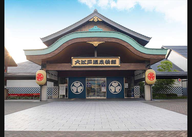 4. Make Your Hot Spring Debut at Oedo-Onsen Monogatari