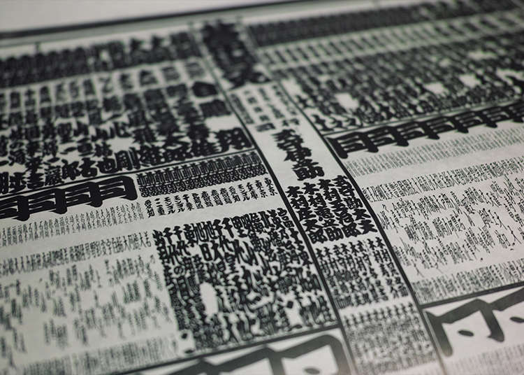 About the Banzuke