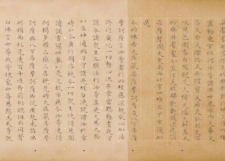 最早的古典美術鑑賞 ―紙的裝飾―