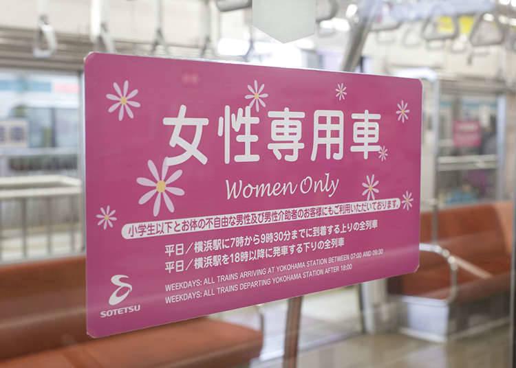 ตู้รถไฟสำหรับสุภาพสตรีโดยเฉพาะ