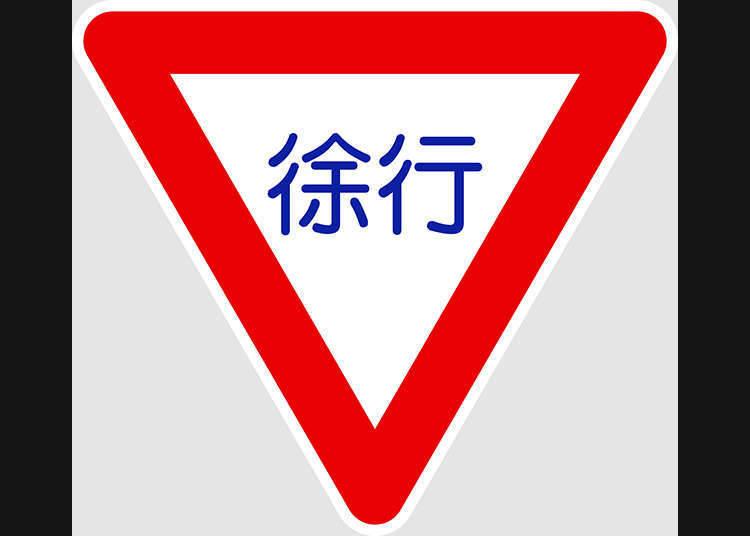 覚えておくべき道路標識3「徐行」