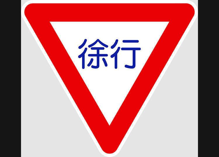 """需要记住的道路标识3""""慢行"""""""