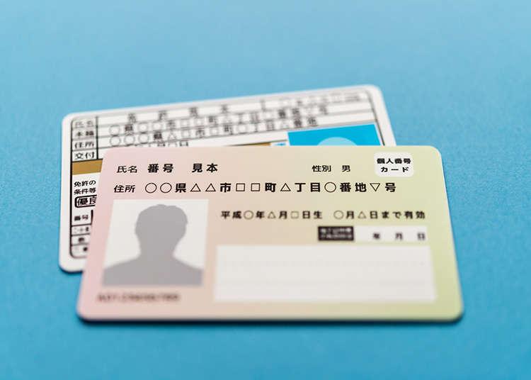 免許証について