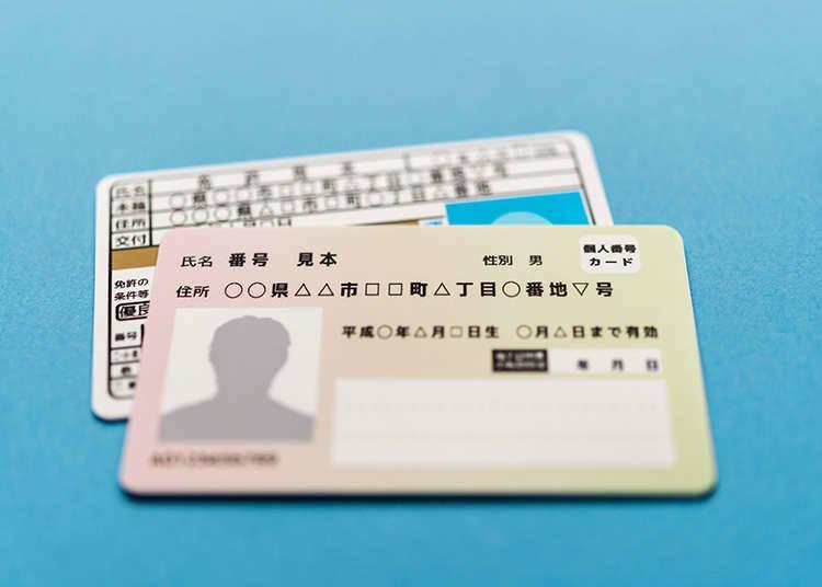 关于驾驶证