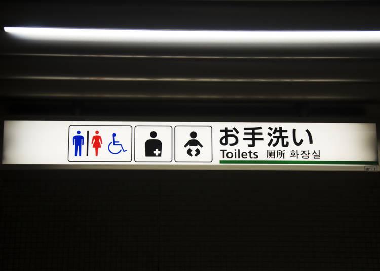 跟洗手間有關的符號