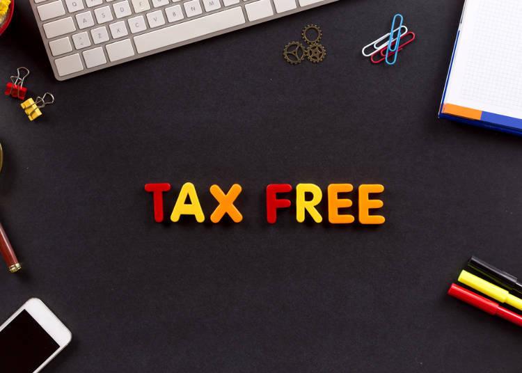 免稅‧退稅的方法