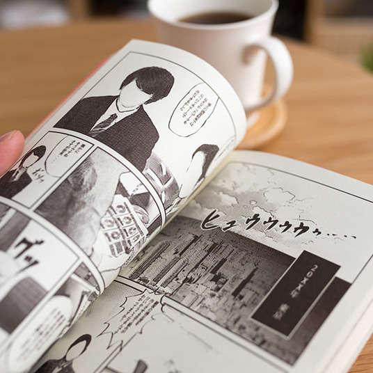 Manga - Japanese Comics