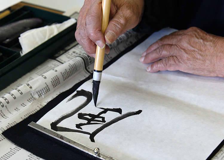 Shodo (kaligrafi)