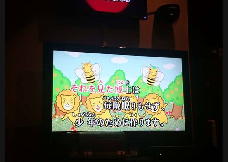 Sejarah karaoke