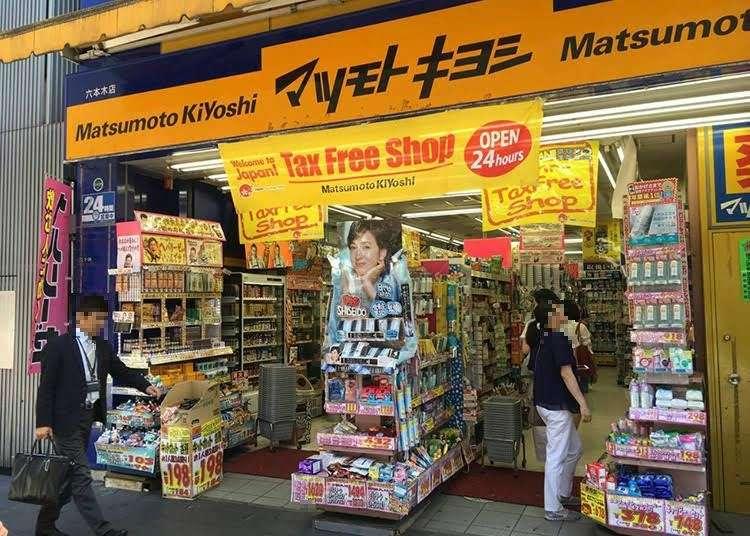 マツモトキヨシ 六本木店
