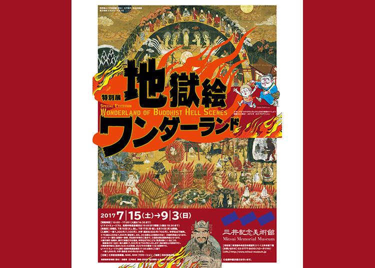 Wonderland of Buddhist Hell Scenes