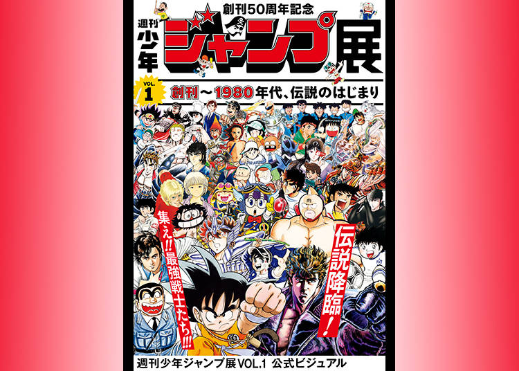 Weekly Shonen Jump Exhibition VOL.1: From the Frist Issue to the 1980s - the Beginning of the Legend