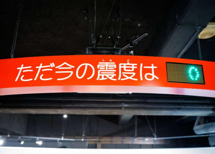 日本の震動