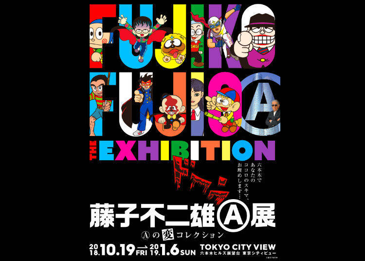 Fujiko Fujio Ⓐ The Exhibition -Ⓐ's Weird and Amazing Collection-