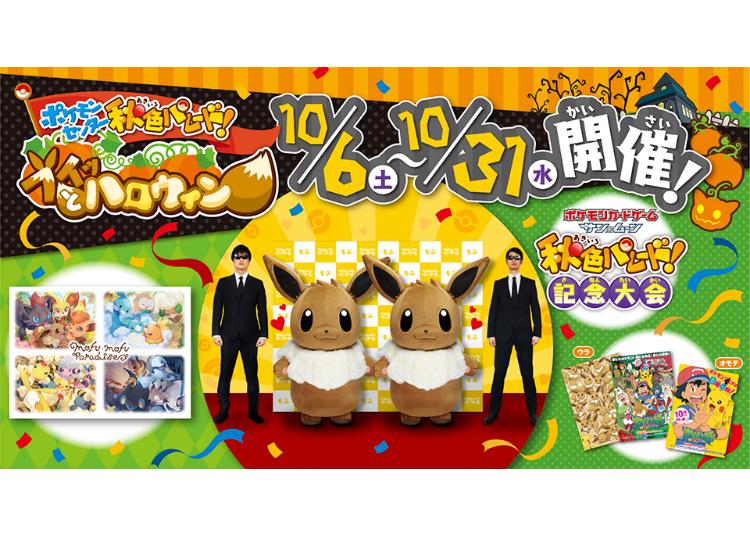 Pokémon Center Fall Scenery Parade: Vee and Halloween