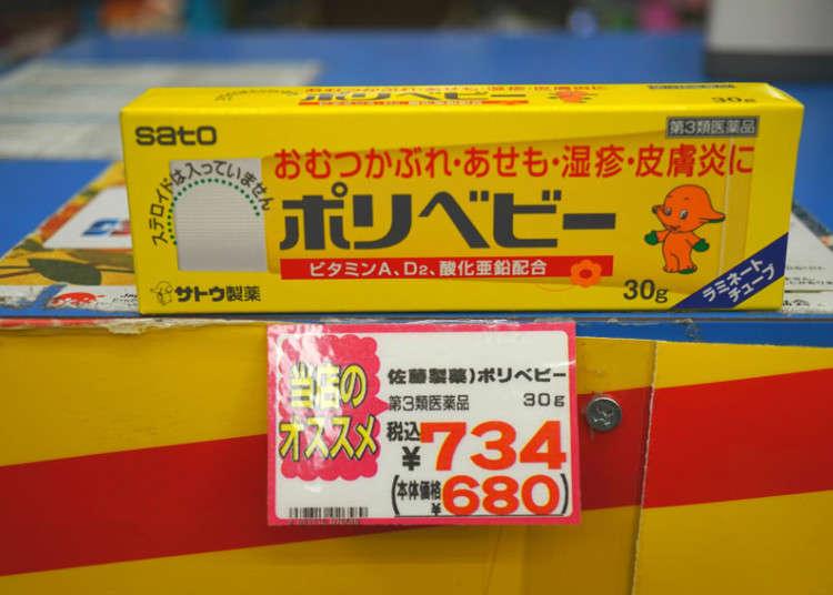 ステロイドフリーの優しい塗り薬
