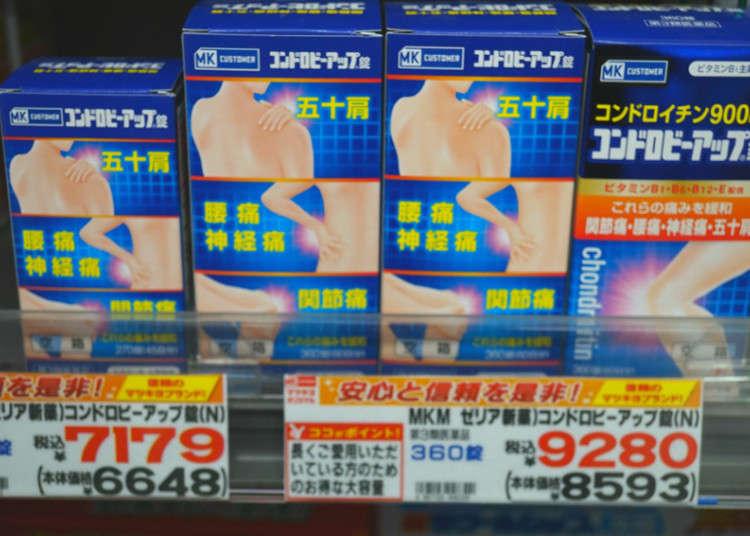 MK(松本清藥妝)限定!對於膝蓋、腰部、肩頸疼痛有效!