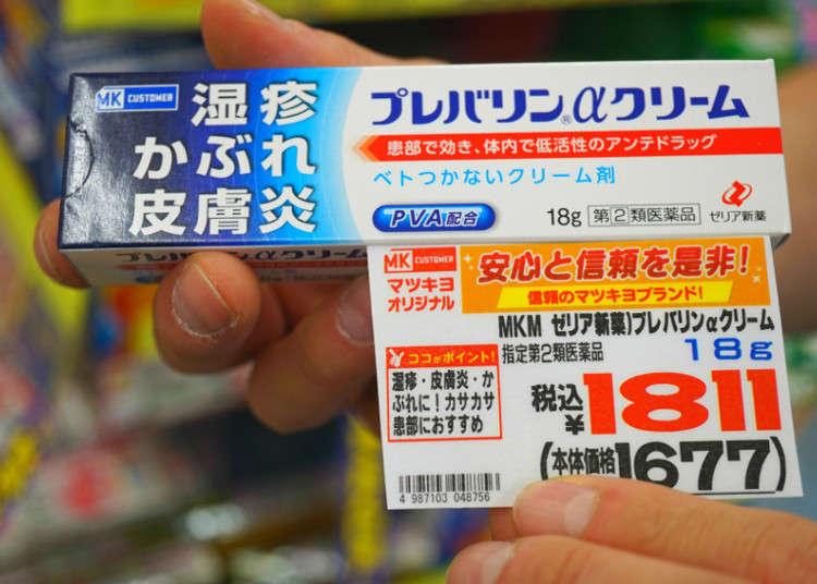 MK(松本清藥妝)限定!具抗發炎效果且對皮膚發癢有效