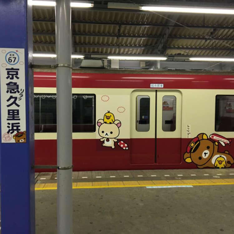 """This September, Ride the """"Keikyu Rilakkuma Train"""""""