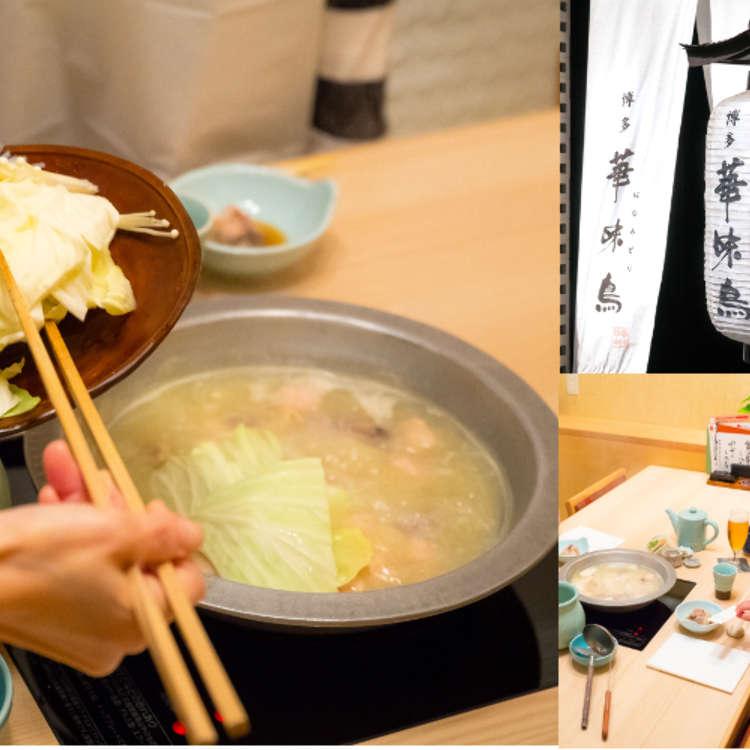 [MOVIE] Eating a Traditional Chicken Hot Pot at Hanamidori