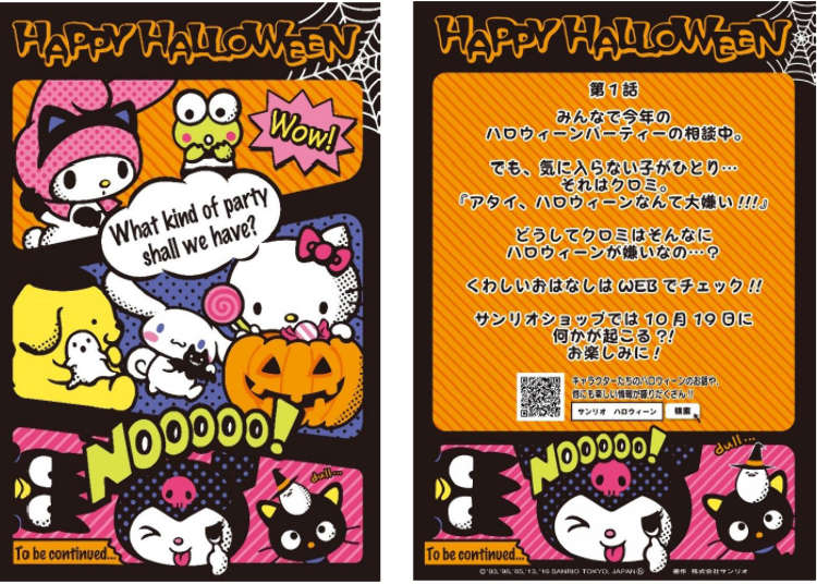 See what Hello Kitty and friends are up to online this Halloween!