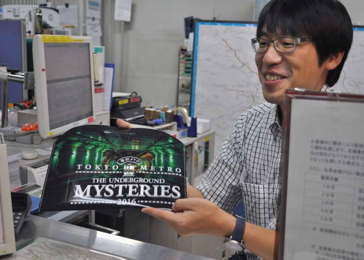 '지하 수수께끼로의 초대장' : 놀면서 발견하는 도쿄