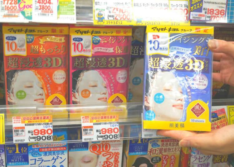 Hanya Ada di Matsumoto Kiyoshi! Masker yang Cepat Meresap 3D Kemasan Ekstra