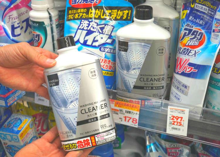 마츠모토 기요시 한정! 세탁조를 깨끗하게 제균 탈취