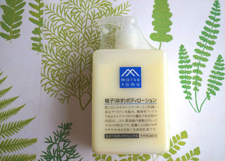 散發柚子清香的護膚乳液