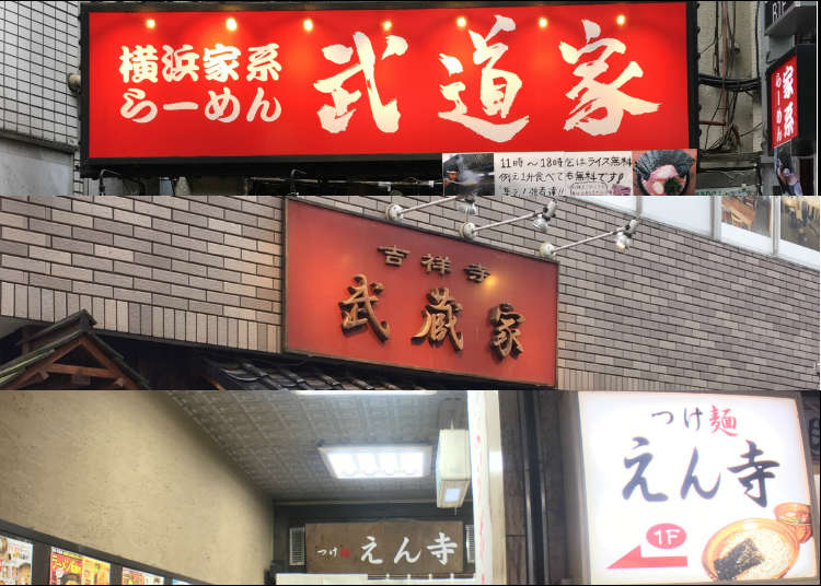 도쿄 기치조지의 유명한 라멘 맛집 3곳 탐방!