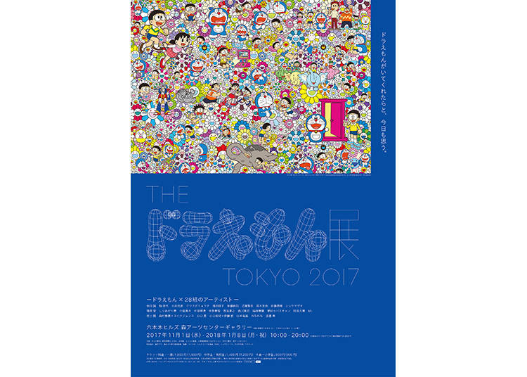 The Doraemon Exhibition 2017 Tokyo