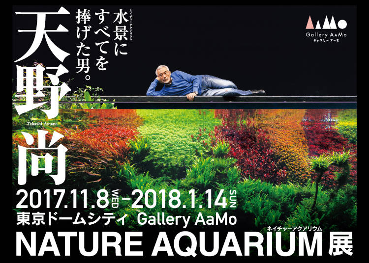 "Takashi Amano ""Nature Aquarium"" Exhibition"