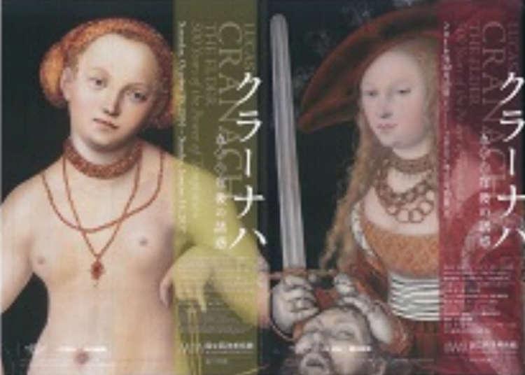 克拉纳赫展――500年后的诱惑