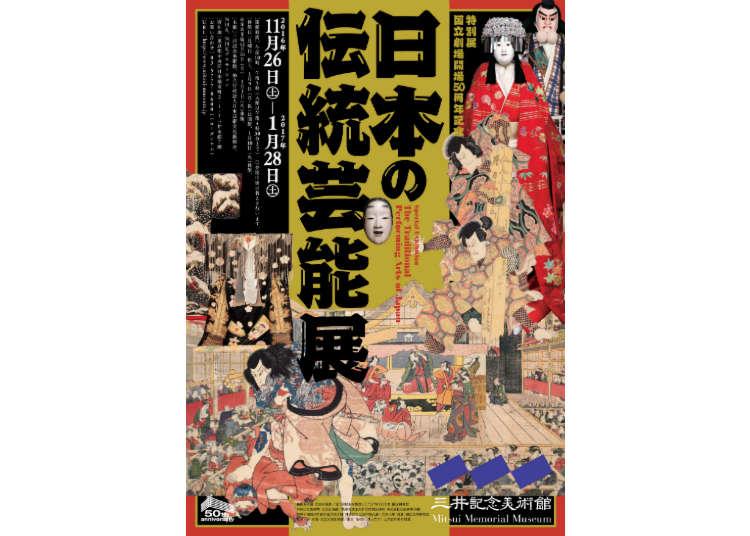 日本的传统文艺展